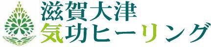 病院で良くならないアトピー性皮膚炎の改善法|滋賀大津気功ヒーリング